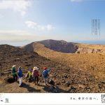 伊豆大島の秋ポスターが完成