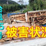【被害状況】台風15号の影響で伊豆諸島ではかなりの被害が発生しています。