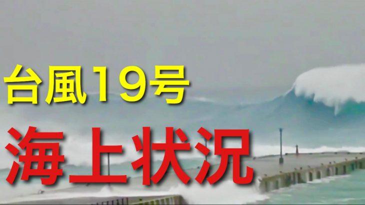 【台風19号情報】伊豆諸島にこれまで見た事ないような大波が押し寄せる