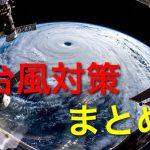 台風19号の対策は大丈夫⁉︎被害が最小限になるようにしっかりと準備をしましょう!