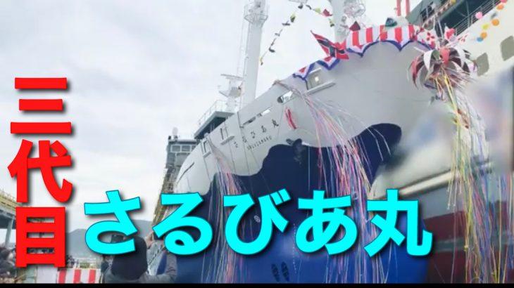"""東海汽船創立130周年のBS放送と三代目""""さるびあ丸""""の浸水式"""