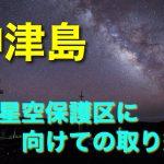 神津島で東京都初の「星空保護区」に向けての取り組み