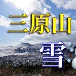 まるで雪山⁉️伊豆大島の三原山に数年ぶりの雪が降り積もる