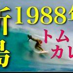 【伝説の大会】1988年新島プロ  巨大なビックウェーブをトムカレンが乗りこなす