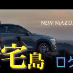 MAZDA 「NEW MAZDA CX-5k」CMロケ地がなんと三宅島!!