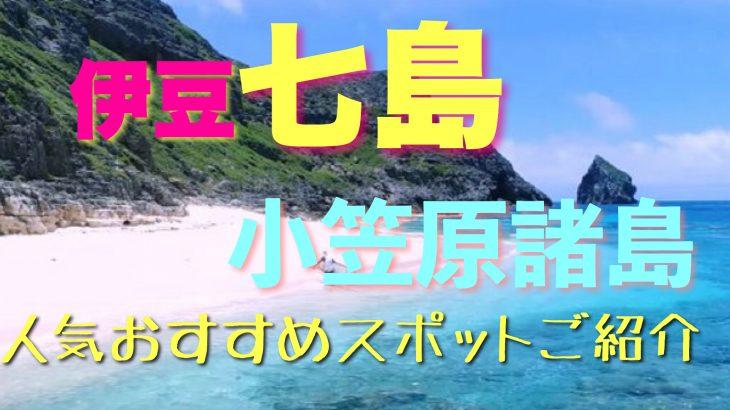伊豆諸島・小笠原諸島のおすすめスポットを紹介!どの島に行こう⁉️悩んでる方は必見情報