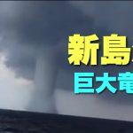 東京都の新島沖で発生した2本の竜巻の映像が衝撃的