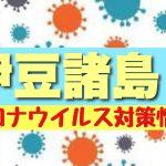 【3.14更新】新型コロナウイルス感染症の拡大防止の各島取り組み情報(イベント・施設利用中止)など