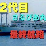 東海汽船2代目さるびあ丸の最終運行航路のご案内