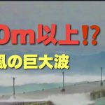 神津島に押し寄せる巨大波🌊Twitterで380万回再生された話題の映像