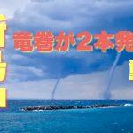 伊豆諸島北部の新島沖で竜巻が2本発生🌪各地で目撃される