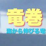 伊豆大島から南伊豆沖で発生した竜巻が撮影されました