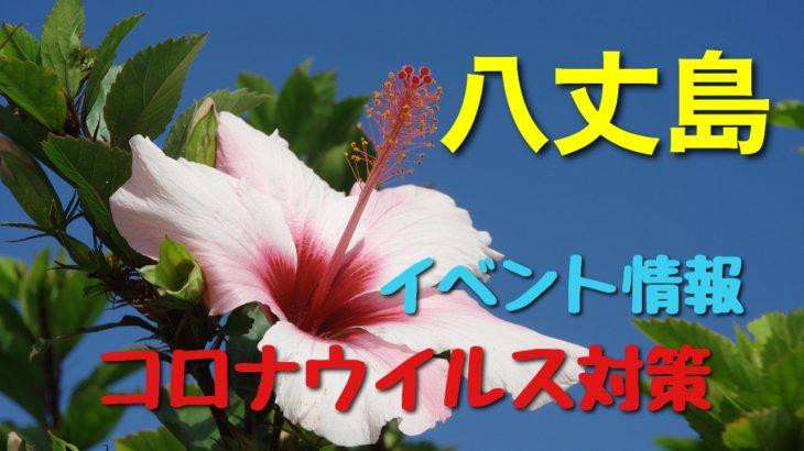 【3/15更新】八丈島 新型コロナウイルス対策情報 イベント情報や施設情報まとめ