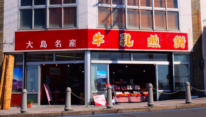 伊豆大島「えびす屋」お土産商品を半額で提供してます。GW来島予定だった方は取り寄せて島の味を味わおう