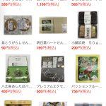 八丈島空港のお土産屋さん「逸品会」よりお土産品お買い得販売。全国配送あり