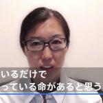 NY日本人医師語る日本へのメッセージ「ニューヨークから学んで欲しい」