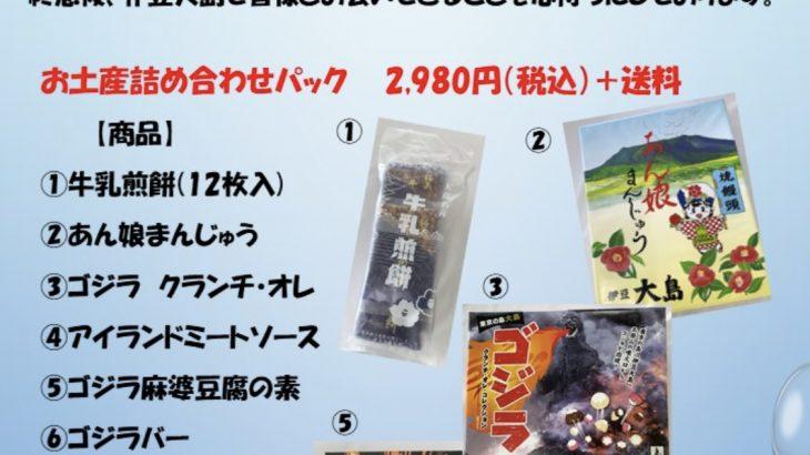 伊豆大島のお土産詰め合わせパック販売中です。