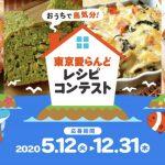 東京諸島の特産品を使ったレシピコンテスト開催中!豪華景品がゲット出来るチャンス
