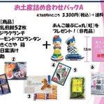 【コロナ支援】伊豆大島のお土産詰め合わせ安売りパック 第二弾