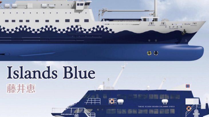 6/12発売開始!藤井恵「Islands Blue/ことばの贈りもの」