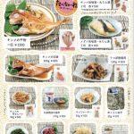 神津島よっちゃーれセンターから島の味を全国配送してます