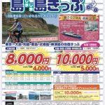 お得な新さるびあ丸就航記念! 「島島(しましま)きっぷ」(6/25~29、7/3~12)
